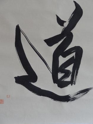calligraphie japonaise personnalisée tarif