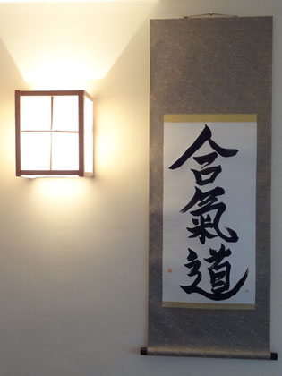Kakemono personnalisé Aïkido n° 15