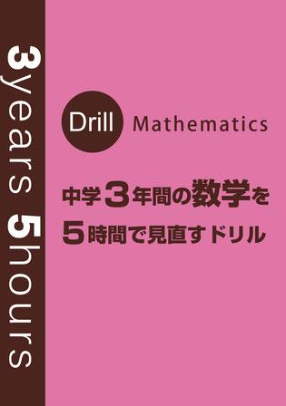 中学3年間の数学を5時間で見直すドリル【 3years5hours】