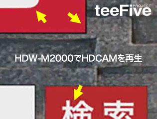 xdcam プロフェッショナルディスク アーカイブ hdcamsr hdcam-sr