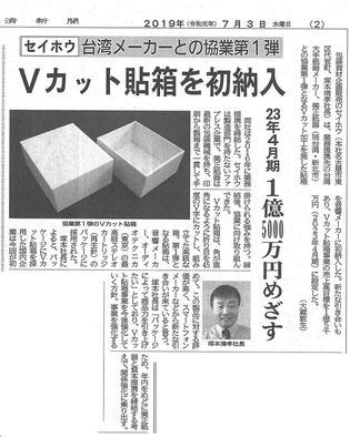 中部経済新聞(2019年7月3日)掲載画像