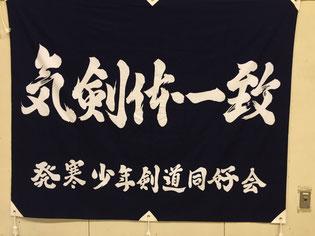 札幌市西区発寒少年剣道の団旗