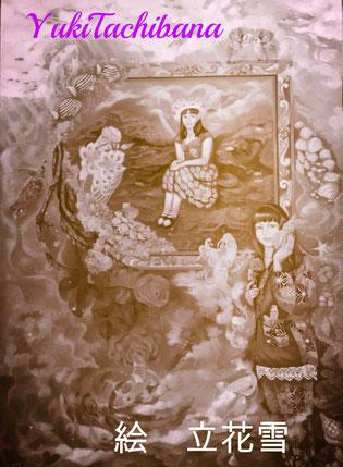 楽園の贈り物 絵 立花雪 YukiTachibana