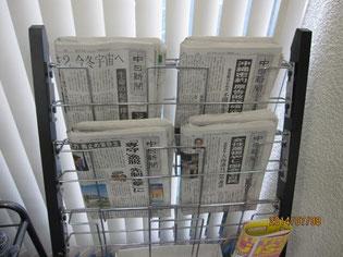 名古屋キャンパスで購読している中日新聞