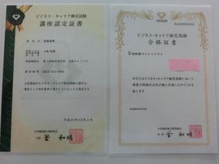 講座認定証と合格証