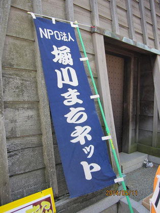 NPO法人堀川まちネットの幟
