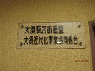 大須商店街連盟の事務所