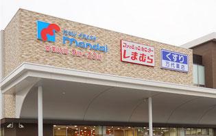スーパー万代、ファッションセンターしまむら(徒歩8分)