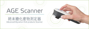 【NEW!!】小型終末糖化産物測定器:AGE Scanner