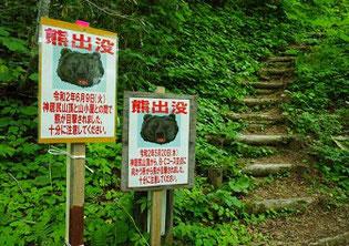 神居尻山Bコース登山口