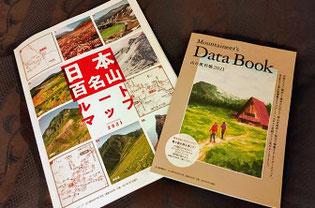 日本百名山ルートマップ