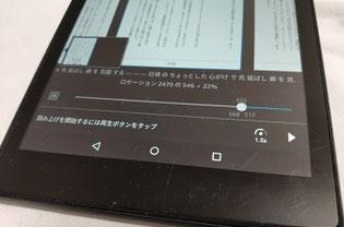 Kindle音声読み上げ機能