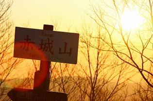 赤城山黒檜山