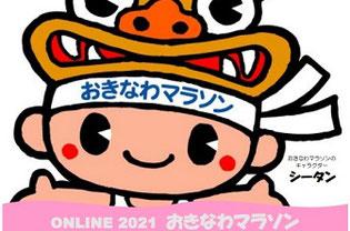 オンライン2021おきなわマラソン