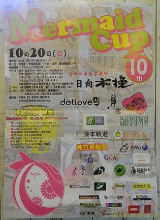 大会会場は青島へ変更になりました。