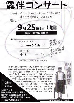 2010年9月のポスター 幸田露伴に扮した岡村晋君