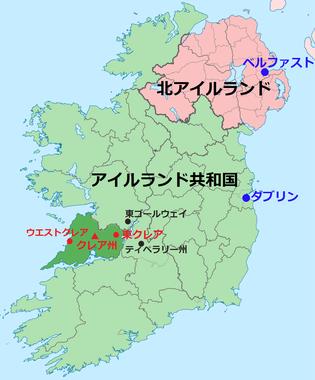 アイルランド クレア