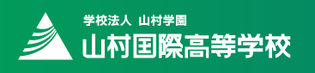 山村国際高等学校ホームページ