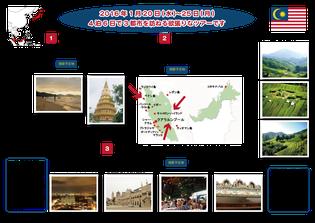 マレーシア ロングステイ視察ツアー 2016 パンフレット 見開き面