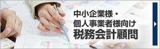 中小企業様・個人事業者様向け税務会計顧問