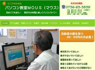 パソコン教室MOUS(シニアコース)のホームページ