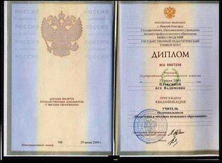 Диплом Нижегородского педагогического университета, 2004 г.