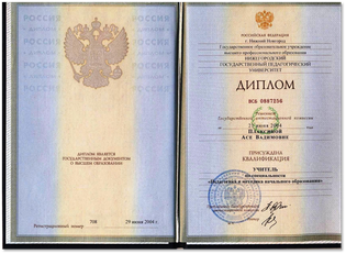 Диплом Нижегородского педагогического колледжа, 2002 г.