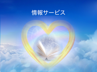 情報サービス【インナーウィッシュ】