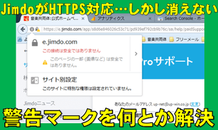 「JimdoがHTTPS対応…しかし消えない警告マークを何とか解決」のバナー画像