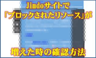 「Jimdoサイトで「ブロックされたリソース」が増えた時の確認方法」のバナー画像