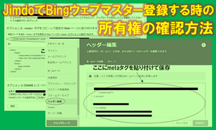 「JimdoでBingウェブマスター登録する時の所有権の確認方法」のバナー画像
