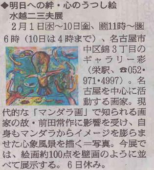 2017年1月31日(火) 朝日新聞夕刊 アート情報覧