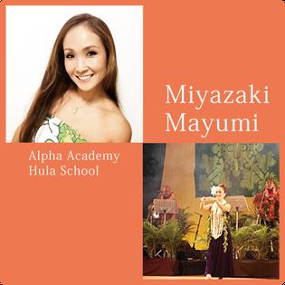 アルファアカデミーフラダンススクール講師宮崎真由美