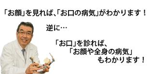 横浜の歯医者 土肥歯科医師からのメッセージ