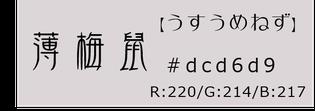 薄梅鼠【うすうめねず】アイコン 和×夢 nagomu farm