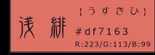 浅緋【うすきひ】アイコン 和×夢 nagomu farm