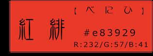 紅緋【べにひ】アイコン 和×夢 nagomu farm
