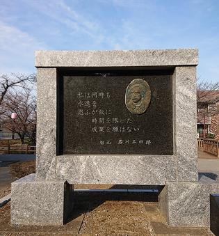 郷土の偉人石川三四郎の記念碑(本庄市若泉公園内)