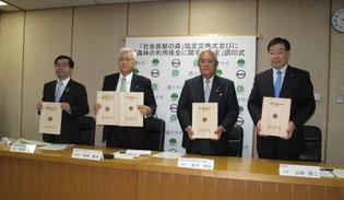 森林の利用保全に関する協定の調印式