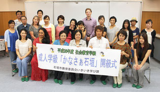 「社会教育学級かなさぁ石垣・成人学級」の開級式が行われた=18日夜、健康福祉センターの視聴覚室