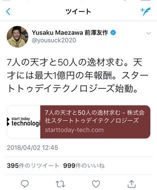 衣料通販サイト「ZOZOダウン」を運営するスタートトゥデイの社長・前澤友作さんのツイート