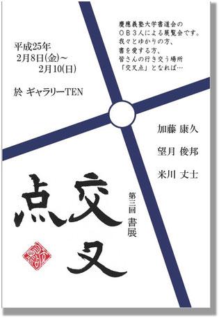 第3回 書展「交叉点」案内状