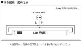 LED蛍光灯工事配線