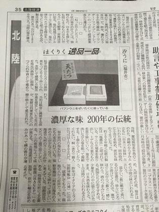 天たつが200年前に作った汐うには200年かけて日本中で食べられるようになりました。これから200年で世界の人たちにも食べていただけるようご紹介できたらと考えております。