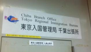 東京入国管理局千葉出張所