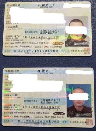 同じ技能ビザなのに、人によって在留期間が異なって居る在留カードの例