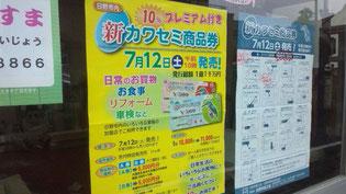 日野市カワセミ商品券  2014年→2015年のプレミアム割合がアップ