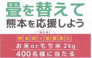 畳といえば 日野市芦沢畳店