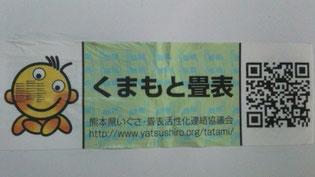 国産畳おもてには生産者QRコードのタグが挟まれています
