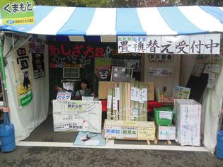 日野市産業祭 あしざわ畳店出店ブース  日野市ふれあいホール駐車場にて